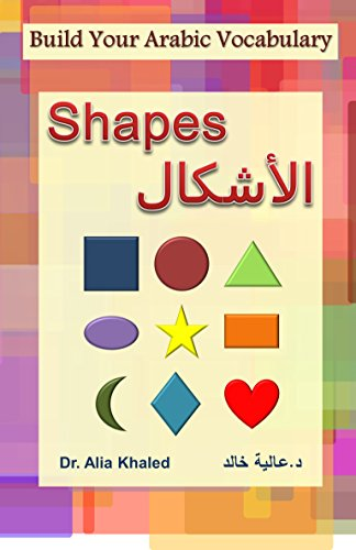 Arabic Shapes